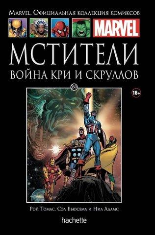 Ашет №150. Мстители. Война Кри и Скруллов