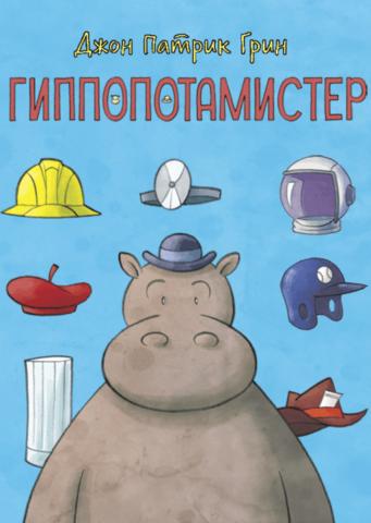 Гиппопотамистер