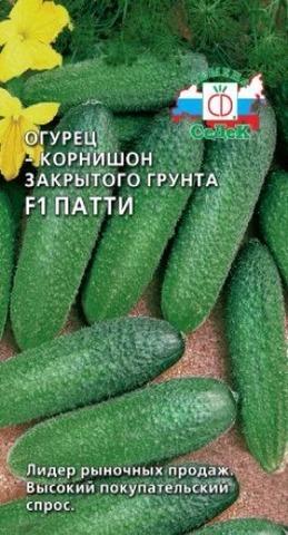 Семена Огурец Патти F1 СеДеК