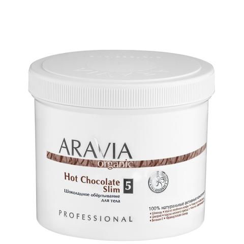 Обёртывание Аравия шоколадное для тела 550мл
