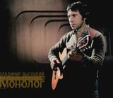 Владимир Высоцкий / Монолог (CD)