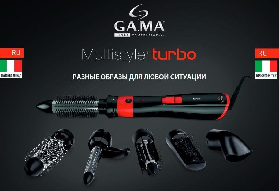 Фен-щетка Ga.Ma TURBO-CX GH0101