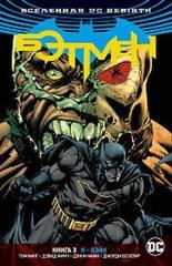 Вселенная DC. Rebirth. Бэтмен. Книга 3. Я  Бэйн