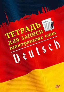 Тетрадь для записи иностранных слов. Немецкий язык тетрадь для записи иностранных слов немецкий язык