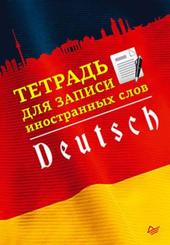 Тетрадь для записи иностранных слов. Немецкий язык