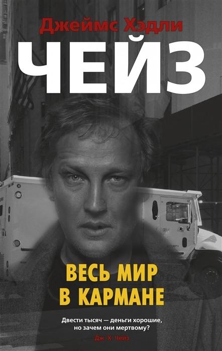 Kitab Весь мир в кармане   Чейз Дж.