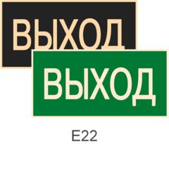 фотолюминесцентный знак выход Е22 Указатель