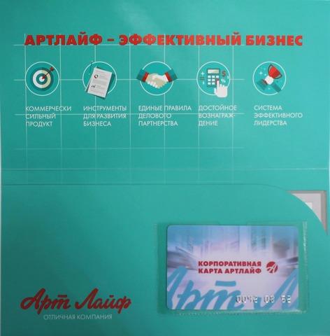 Пакет делового партнерства