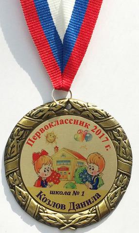 Медаль индивидуальная первокласснику с именем (дети на фоне школы)
