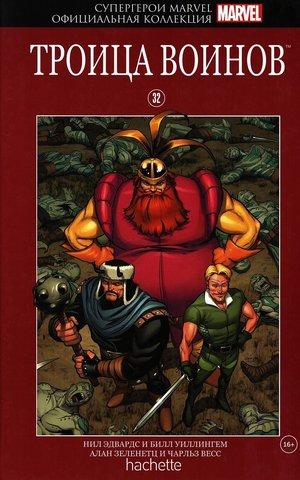Супергерои Marvel. Официальная коллекция №32. Троица Войнов