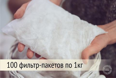 Самая Соль в фильтр-пакетах, 100 кг