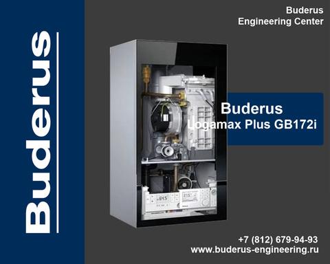 Buderus Logamax plus GB172i-24 Газовый Конденсационный котел (в открытом виде)