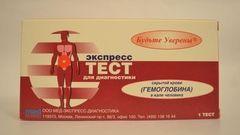 Тест на скрытую кровь (гемоглобин) в кале человека ИммуноХРОМ-ГЕМ-Экспресс