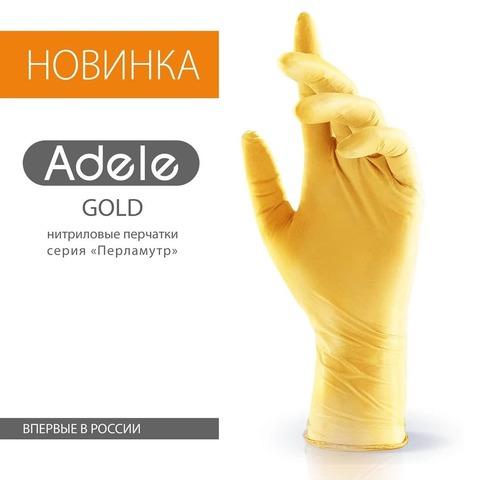 Adele косметические нитриловые перчатки золото р. XS (100 штук - 50 пар)