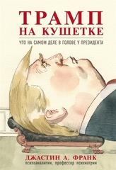 Трамп на кушетке. Что на самом деле в голове у президента