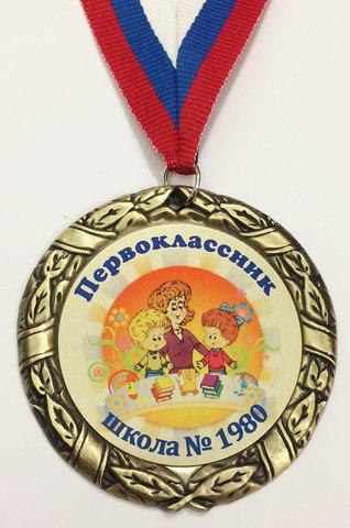 Медаль первокласснику (дети и учитель)