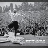 Вежливый Отказ / Пыль На Ботинках (CD+DVD)