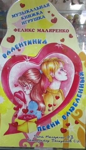 Книжка муз.-игрушка Валентинка CD (Задира)