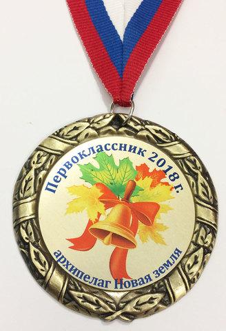 Медаль первокласснику (листья клена + колокольчик)