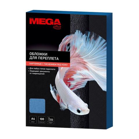Обложки для переплета картонные ProMega Office гол.кожаА4,230г/м2,100шт/уп.