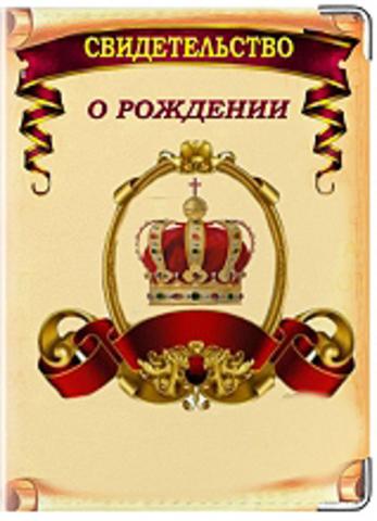 """Обложка для свидетельства о рождении """"Корона"""""""