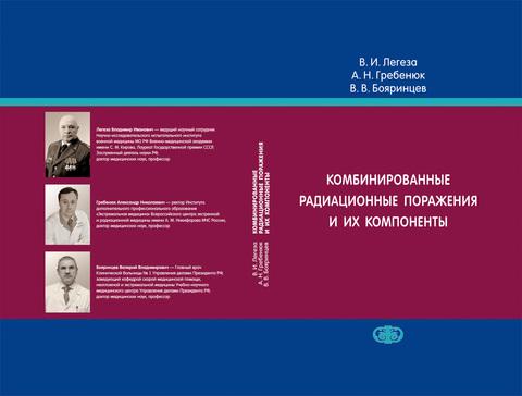 Комбинированные радиационные поражения и их компоненты/ Легеза В. И., Гребенюк А. Н., Бояринцев В. В.