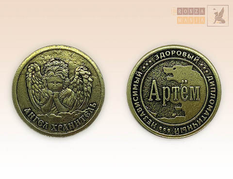 именная монета Артем