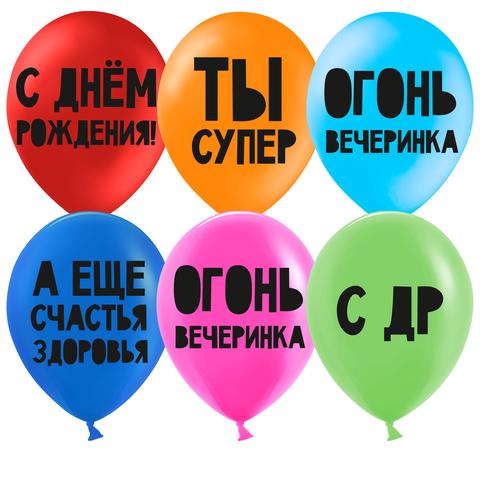 Латексный воздушный шар,