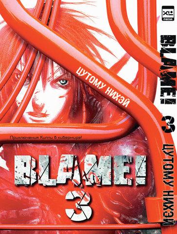 Blame! Том 3