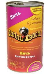 Вилли Хвост консервы для собак Дичь кусочки в соусе 1,23 кг