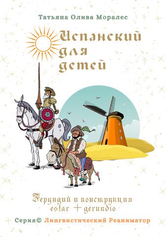 Испанский для детей. Герундий и конструкция estar + gerundio. Серия © Лингвистический Реаниматор
