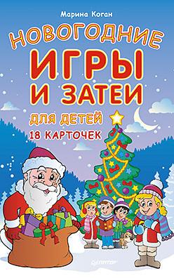 Новогодние игры и затеи для детей. 18 карточек 5+ геннадий анатольевич бурлаков новогодние читалки и стихи для детей