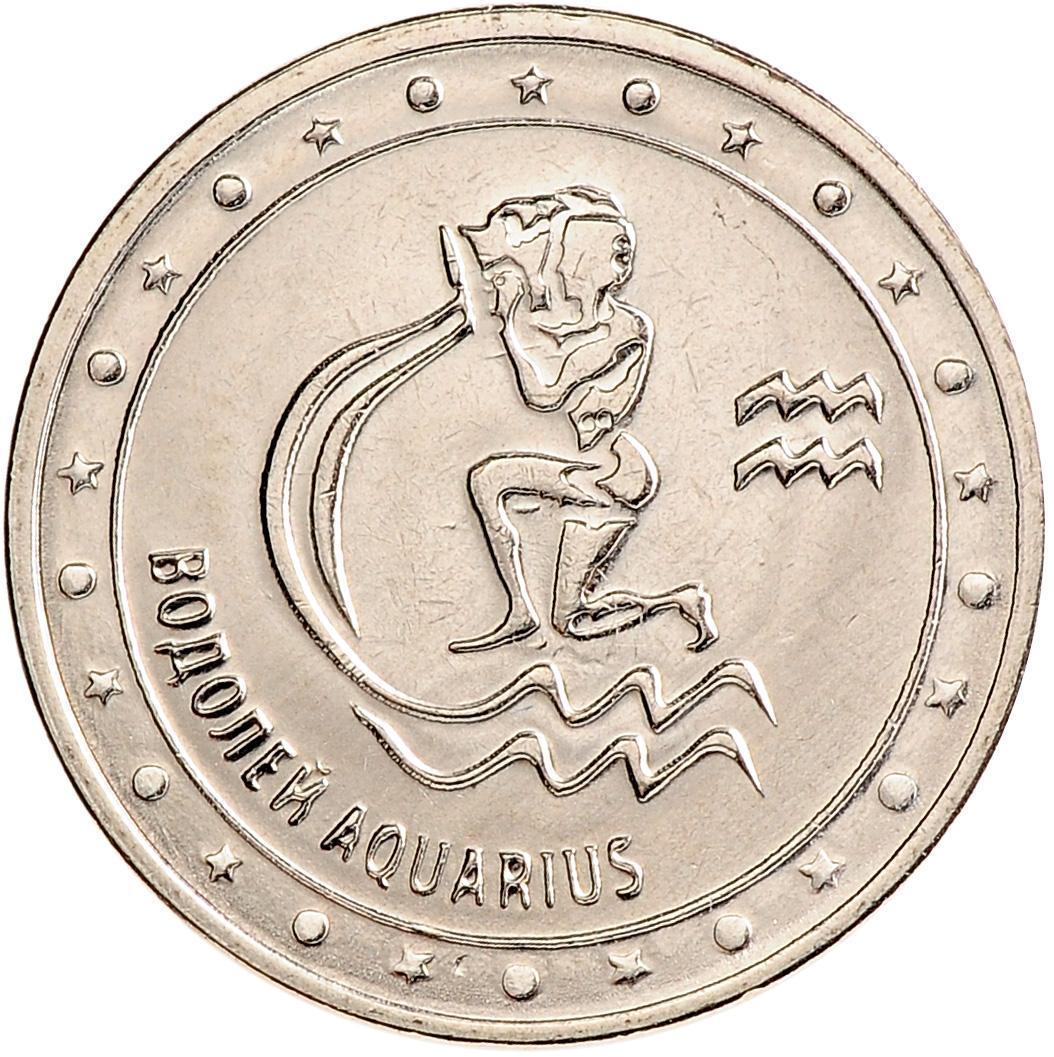 1 рубль «Водолей» (Приднестровье)