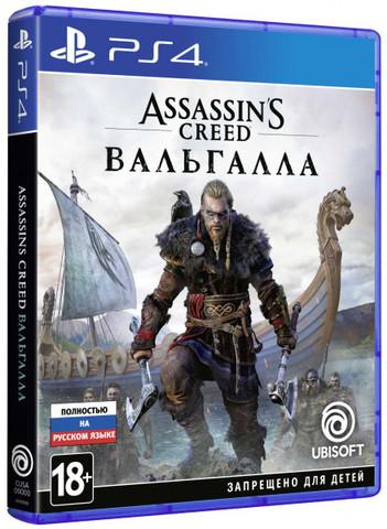 PS4 Assassin's Creed: Вальгалла (русская версия)