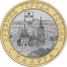 10 рублей Калуга 2009 г. ММД