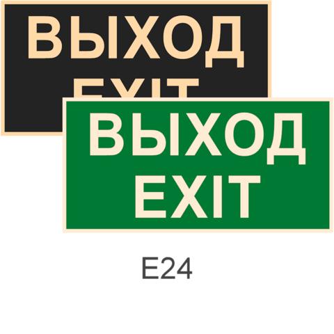 фотолюминесцентные знаки Е24 Указатель