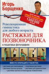 Растяжки для позвоночника. Революционная гимнастика для любого возраста
