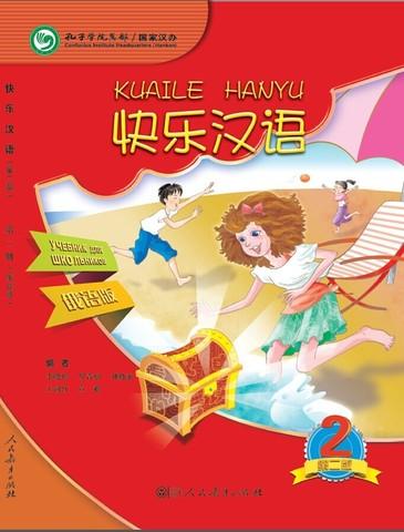 Веселый урок. Китайский язык (вторая часть). Учебник для школьников