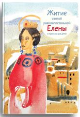 Житие святой равноапостольной Елены в пересказе для детей