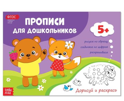 064-3122 Прописи для дошкольников «Дорисуй и раскрась»