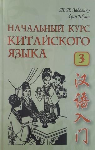 Начальный курс китайского языка. Учебник. Часть 3