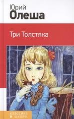 Три Толстяка (иллюстрациями)