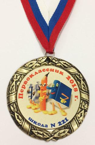 Медаль индивидуальная первокласснику с номером школы (карандаш и книга)