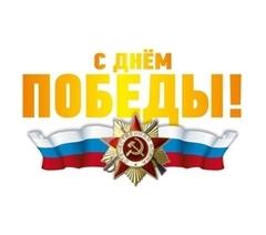 Наклейка ПВХ С днём Победы! (320х170,с европодвесом) 9-99-0017