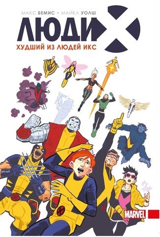 Люди Икс. Худший из Людей Икс (с автографом Стефана Капичича)
