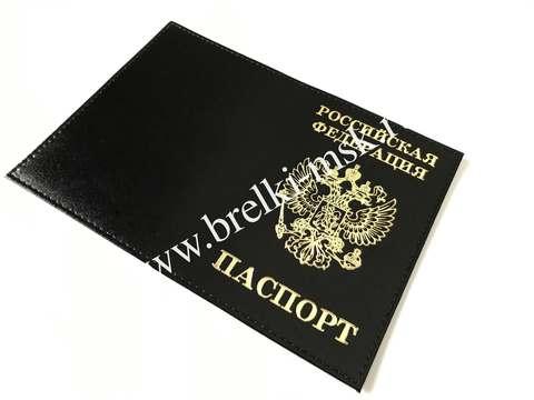 Обложка для паспорта из натуральной кожи с гербом РФ. Цвет Черный