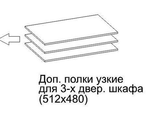 Доп.полки в 3-х дверный шкаф ГАЛАКСИДИ узкие (3шт)