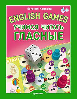 English games. Учимся читать гласные 6+ евгения карлова english games учимся читать согласные