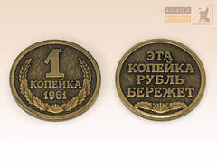 монетка большая 1 копейка - Рубль бережет