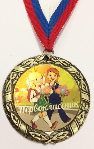 Медаль первокласснику (дети с герберами)
